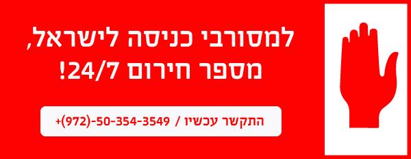 מסורבי כניסה לישראל